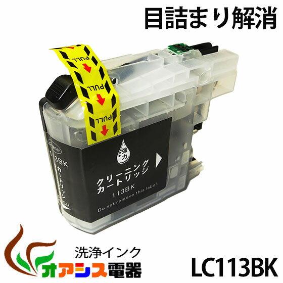 強力清浄カートリッジBR社 ( ) LC113BK 黒単品 ( 純正互換 ) ( 関連: LC113BK LC113C LC113M LC113Y LC113-4pk LC1134pk ) ( ヘッドクリーニング ) クリーニングカートリッジ qq