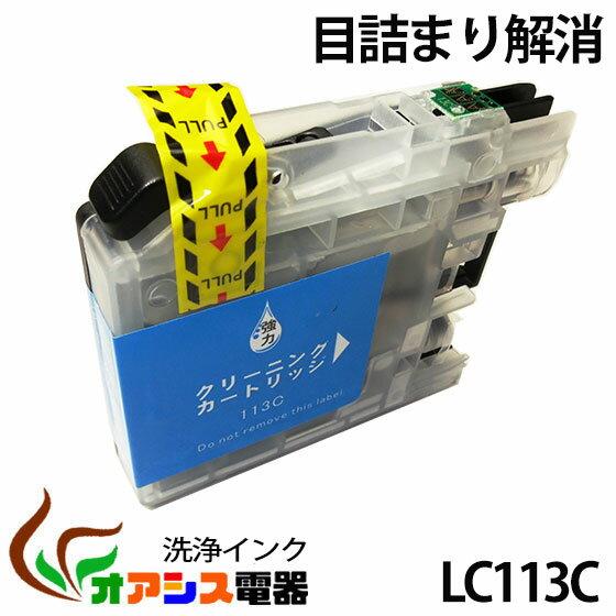 強力清浄カートリッジBR社 ( ) LC113C シアン  ( 関連: LC113BK LC113C LC113M LC113Y LC113-4pk LC1134pk ) ( ヘッドクリーニング ) クリーニングカートリッジ qq