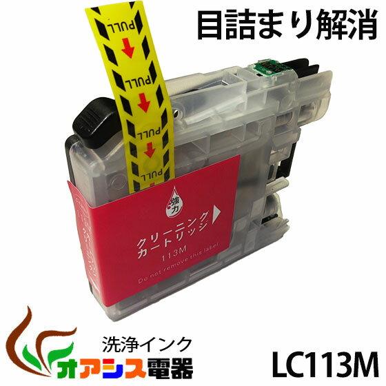 強力清浄カートリッジBR社 ( ) LC113M マゼンタ  ( 関連: LC113BK LC113C LC113M LC113Y LC113-4pk LC1134pk ) ( ヘッドクリーニング ) クリーニングカートリッジqq