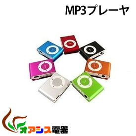 送料無料 ( NO:A-B-12 ) ( メール便対応 ) 充電式で格安 クリップMP3プレーヤー ( クリップタイプ、microSD式 ) qq