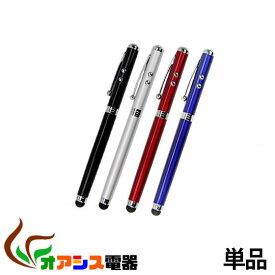 ( 相性保証付 NO:E-C-13) 高感度 タッチペン スマホ レーザーポイント&LEDライト&ボールペン&タッチペンの4機能 qq