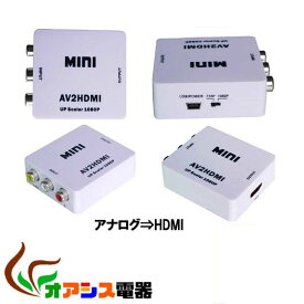 ( 相性保証付 NO:F-A-1)コンポジット ( 黄 ) 映像を、HDMIに変換する:RCA AVケーブルからHDMIへの変換アダプター:コンポジットto HDMI アップスケールコンバーター av to HDMI変更アダプター コンポジット端子ーHDMI端子への出力用コンバーター qq