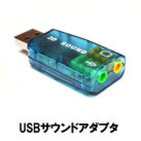 ( 相性保証付 NO:E-B-10)USB アダプタ USBサウンド&マイクアダプター バーチャル5.1ch 3Dサウンド ( AD&C TORONIC ) ( ah-6220m ) qq