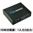 ( 相性保証付 NO:F-A-7)1入力2出力 HDMI分配器 1×2 HDMIスプリッター 2台のHDMI搭載機器に出力可能 フルハイビジョン…