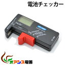 【相性保証付★NO:E-A-14】( テスター ) 電池残量を簡単チェック 液晶表示付き 電池チェッカー qq