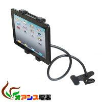 4e8636489d PR ( 相性保証付 NO:G-B-9)タブレット用 ipad用アームスタンド.