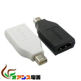 ( 相性保証付 NO:G-A-49 )変換アダプタ MiniDisplayPort(オス)→HDMI(メス) COMON(カモン) A-MDP Apple/DELL/HPのノート等に対応する変換アダプタ 【ROHS対応】 qq