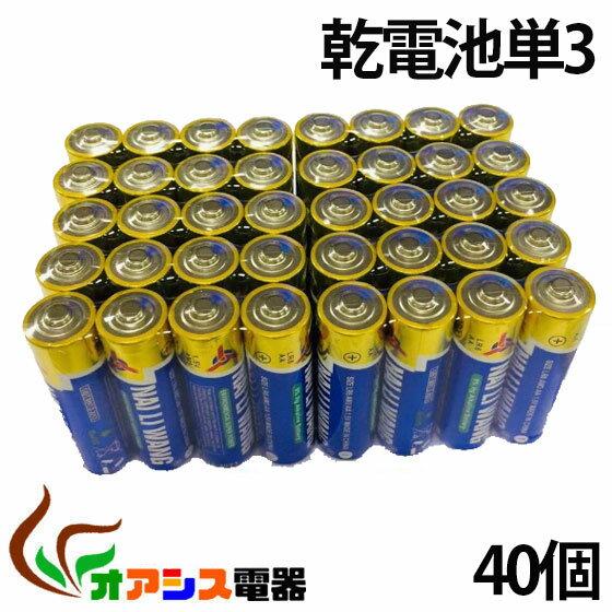 40本入り ( 単3乾電池 ) アルカリ乾電池 単3 40本組 アルカリ電池 単三 ( NO:C-B-1 )qq