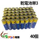40本入り ( 単3乾電池 ) アルカリ乾電池 単3 40本組 アルカリ電池 単三 ( NO:C-B-1 ) qq
