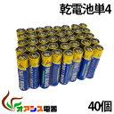 40本入り ( 単4乾電池 ) アルカリ乾電池 単4 40本組 アルカリ電池 単四 ( NO:C-B-2 ) qq