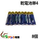 8本入り ( 単4乾電池 ) アルカリ乾電池 単4 8本組 アルカリ電池 単四 ( NO:C-B-2 ) qq