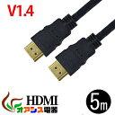 (相性保証付 NO:D-D-5) hdmiケーブル 5m HDMIケーブル 3D対応ハイスペックハイビジョン 3D映像 1.4規格 イーサネット …