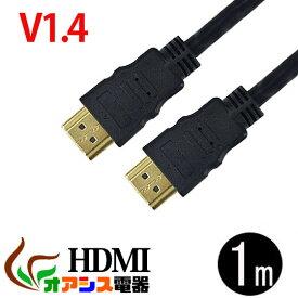 hdmiケーブル HDMIケーブル 1m 相性保証付 NO:D-C-1 3D対応 ハイスペック ハイビジョン 3D映像1.4規格 イーサネット HDTV(1080P)対応 金メッキ仕様 PS3 各種AVリンク対応 Donyaダイレクト メール便対応