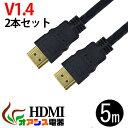 ( 2本セット )( 相性保証付 NO:D-D-5 ) 3D対応HDMIケーブル ( 5m ) ハイビジョン 3D映像1.4規格イーサネット HDTV( 10…