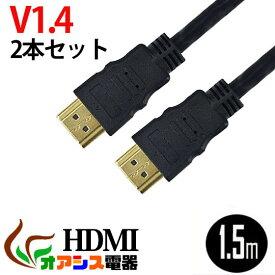 (相性保証付 NO:D-C-2) hdmiケーブル HDMIケーブル 1.5m 2本セット 3D対応 ハイビジョン 3D映像1.4規格イーサネット HDTV(1080P)対応 金メッキ仕様 PS3 各種AVリンク対応Donyaダイレクト メール便対応