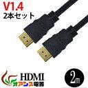 ( 2本セット ) ( 相性保証付 NO:D-C-3 ) 3D対応 HDMIケーブル ( 2m ) ハイビジョン 3D映像1.4規格イーサネット HDTV( 1...
