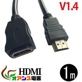 hdmiケーブル HDMI (相性保証付 NO:D-C-5) 3D対応ハイスペックHDMI延長ケーブル (1m) ハイビジョン (1.4規格) イーサネット対応 HDTV (1080P) 対応 金メッキ仕様 PS3対応 各種AVリンク対応Donyaダイレクト メール便送料無料 qq