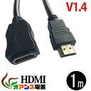 HDMI ( 相性保証付 NO:D-C-5 ) 3D対応ハイスペックHDMI延長ケーブル ( 1m ) ハイビジョン ( 1.4規格 ) イーサネット対応 HD...
