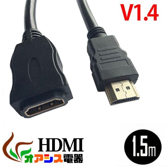 HDMI ( メール便送料無料 ) ( 相性保証付 NO:D-C-6 ) 3D対応ハイスペックHDMI延長ケーブル ( 1.5m ) ハイビジョン ( 1.4規格 ) イーサネット対応 HDTV ( 1080P ) 対応 金メッキ仕様 PS3対応 各種AVリンク対応Donyaダイレクト qq