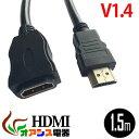 hdmiケーブル 1.5m HDMI (相性保証付 NO:D-C-6) 3D対応ハイスペックHDMI延長ケーブル ハイビジョン (1.4規格) イーサ…