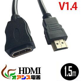 hdmiケーブル 1.5m HDMI (相性保証付 NO:D-C-6) 3D対応ハイスペックHDMI延長ケーブル ハイビジョン (1.4規格) イーサネット対応 HDTV (1080P) 対応 金メッキ仕様 PS3対応 各種AVリンク対応 Donyaダイレクト メール便送料無料 qq