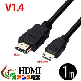 hdmiケーブル 1m HDMI (相性保証付 NO:D-C-7) 3D対応ハイスペックHDMIタイプA-タイプC (ミニHDMI) ハイビジョン 3D映像 (1.4規格) イーサネット対応 HDTV (1080P) 対応 金メッキ仕様 PS3対応 各種AVリンク対応Donyaダイレクト メール便送料無料