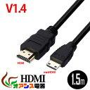 HDMI ( メール便送料無料 ) ( 相性保証付 NO:D-C-8 ) 3D対応ハイスペックHDMIタイプA-タイプC ( ミニHDMI ) ( 1.5m ) …
