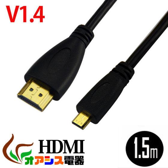 HDMI ( 相性保証付 NO:D-C-10 ) 3D対応ハイスペックHDMIタイプA-タイプD ( マイクロHDMI ) ( 1.5m ) ハイビジョン 3D映像 ( 1.4規格 ) イーサネット対応 HDTV ( 1080P ) 対応 金メッキ仕様 PS3対応 各種AVリンク対応Donyaダイレクト qq