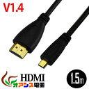 HDMI ( 相性保証付 NO:D-C-10 ) 3D対応ハイスペックHDMIタイプA-タイプD ( マイクロHDMI ) ( 1.5m ) ハイビジョン 3D...