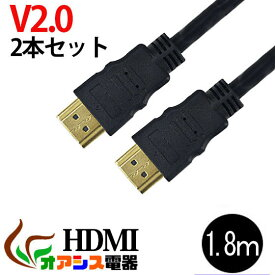 hdmiケーブル 1.8m 【2本セット】 (相性保証付 NO:D-D-3) 4kテレビ対応ハイスペックHDMIケーブル ハイビジョン 3D映像 (2.0規格) イーサネット対応 HDTV (1080P) 対応 金メッキ仕様 PS3対応 各種AVリンク対応Donyaダイレクト メール便送料無料 メール便対応