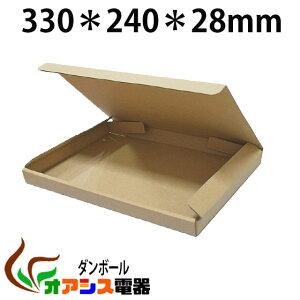 強化ダンボール 80サイズ 100枚セット ( 330X240X28mm 厚1.8mm ) 日本郵政ゆうメール便 ゆうパケット対応 qq