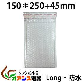【送料無料】クッション封筒 300枚入り (LONG) longサイズ エアキャップ PET防水材質小物、アクセサリー類(外寸:約150x250mm/内寸:約130x250mm) qq