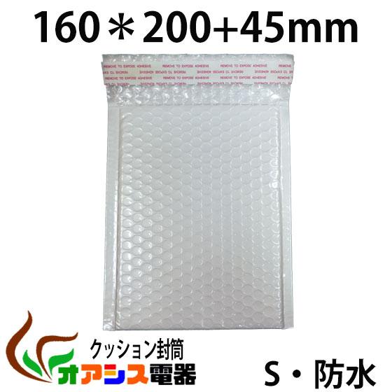 【送料無料】クッション封筒 360枚入り (S) sサイズ エアキャップ PET防水材質 小物、アクセサリー類(外寸:約160x200mm/内寸:約140x200mm)qq