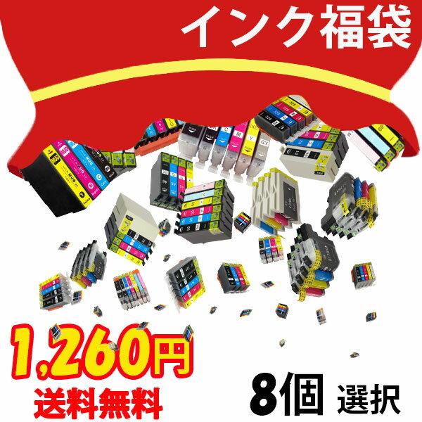 プリンター インク 福袋 8個選択 キャノン エプソン BR社 メール便 送料無料 IC6CL50 ic6cl50 ic4cl69 ic6cl70l ic6cl80l ic4cl46 ic4cl6165 bci-351 bci-350pgbk bci-326 bci-325pgbk bci-321 bci-320 bci-7e bci-9bk lc16 lc17 lc11 lc12 lc110 lc111 lc113 lc115
