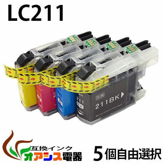 プリンターインク メール便【メール便送料無料】 brother(ブラザー)互換インクカートリッジ LC211 4色5個自由選択【ICチップ付(残量表示機能付)】(関連商品 LC211-4PK LC211 LC211BK LC211M LC211Y) qq