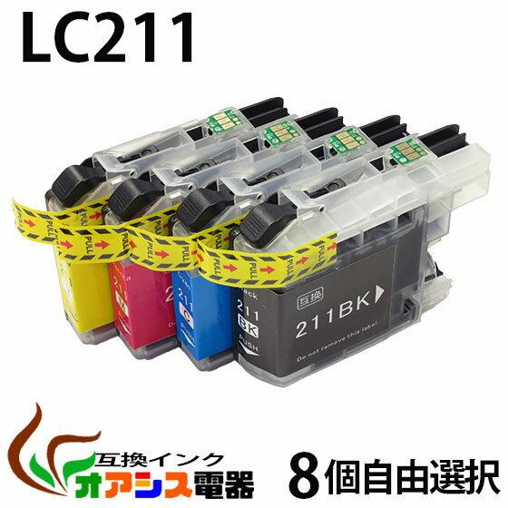 プリンターインク メール便【メール便送料無料】 brother(ブラザー)互換インクカートリッジ LC211 4色8個自由選択【ICチップ付(残量表示機能付)】(関連商品 LC211-4PK LC211 LC211BK LC211M LC211Y) qq