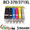 プリンターインク【メール便送料無料】 CANON BCI-371XL370XL 増量版 5個自由選択 ( BCI-371XL 370XL 5MP BCI-371XL 370XL 6MP 対応 BCI-