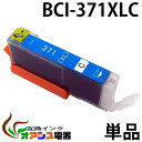 プリンターインク CANON BCI-371XLC 増量版 ( シアン ) ( キャノン BCI-371XL 370XL 5MP 対応 ) ( 純正互換 ) ( 関連: BCI-371XLBK BCI-371XLC BCI-371XLM BCI-371XLY BCI-370XLPGBK ) ( 3年品質保障 ) ( IC付 LED否点灯 ) qq