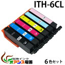 【送料無料】ITH-6CL 互換 6色セット プリンターインク epson ith-6cl 対応 (プリンター用互換インクカートリッジ【ICチップ付(残量表示機能付)】 qq