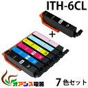 【送料無料】ITH-6CL 互換 7個セット(ブラック2個) プリンターインク epson ith-6cl 対応 (プリンター用互換インクカートリッジ【ICチップ付(残量表示機能付)】 qq