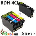 【送料無料】RDH-4CL 互換 5個セット(BK X 2個) プリンターインク epson rdh-4cl ( 黒は増量版 )プリンター用互換イン…