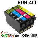 【メール便送料無料】RDH-4CL 互換 8個自由選択 プリンターインク epson rdh-4cl ( 黒は増量版 )プリンター用互換イン…