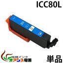 ICC80L シアン 互換 増量版 単品 EP社 互換インクカートリッジ ( ic付 残量表示ok ) qq