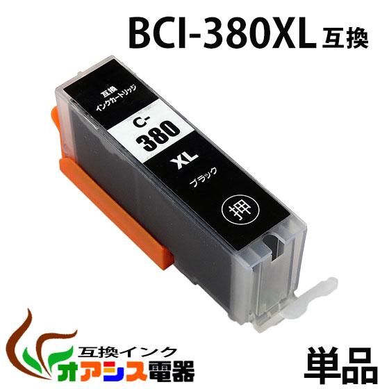 キヤノン用互換インク BCI-380XLBK 単品 1年安心保証!(関連商品 BCI-380XL BCI-381XL BCI-380XLBK BCI-381XLBK BCI-381XLC BCI-381XLM BCI-381XLY BCI-381XLGY BCI-380 BCI-381 BCI-381BK BCI-381C BCI-381M BCI-381Y BCI-381GY BCI381XL) qq