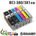 メール便送料無料!キヤノン用互換インク BCI-380XLBK BCI-381BK BCI-381C BCI-381M BCI-381Y BCI-381GY 6色自由選択 1年安心保証!(残量表示機能付)(関連商品 BCI-380XL BCI-381XL BCI-380 BCI-381 BCI380 BCI381 BCI-381+380/5MP BCI-381+380/6MP)qq