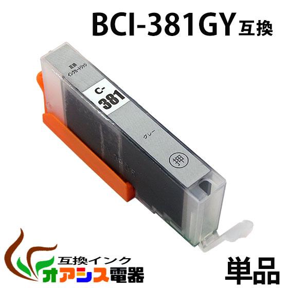 キヤノン用互換インク BCI-381GY 単品 1年安心保証!(関連商品 BCI-380XL BCI-381XL BCI-380XLBK BCI-381XLBK BCI-381XLC BCI-381XLM BCI-381XLY BCI-381XLGY BCI-380 BCI-381 BCI-381BK BCI-381C BCI-381M BCI-381Y BCI-381GY BCI381XL)qq