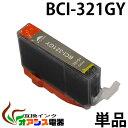 プリンターインク CANON BCI-321GY ( グレー ) ( キャノン BCI-321 320 5MP 対応 ) ( 関連: BCI-321BK BCI-321C BCI-321M BCI-321Y BCI-320PGBK ) ( 互換インクカートリッジ ) ( IC付 残量表示OK ) qq