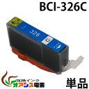 プリンターインク CANON BCI-326C ( シアン ) ( キャノン BCI-326 325 5MP 対応 ) ( 関連: BCI-326BK BCI-326C BCI-326M BCI-326Y BCI-325PGBK ) ( 互換インクカートリッジ ) ( IC付 残量表示OK ) qq
