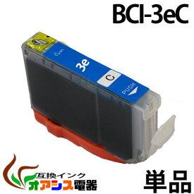 プリンターインク CANON BCI-3eC ( シアン ) ( キャノン BCI-3e 4MP 対応 ) ( 関連: BCI-3eBK BCI-3eC BCI-3eM BCI-3eY BCI-3ePC BCI-3ePM ) ( 互換インクカートリッジ ) qq