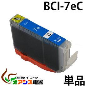 プリンターインク CANON BCI-7eC ( シアン ) ( キャノン BCI-7E 9 5MP 対応 ) ( 関連: BCI-9BK BCI-7eBK BCI-7eC BCI-7eM BCI-7eY BCI-7ePC BCI-7ePM ) ( 互換インクカートリッジ ) ( IC要交換 ) qq